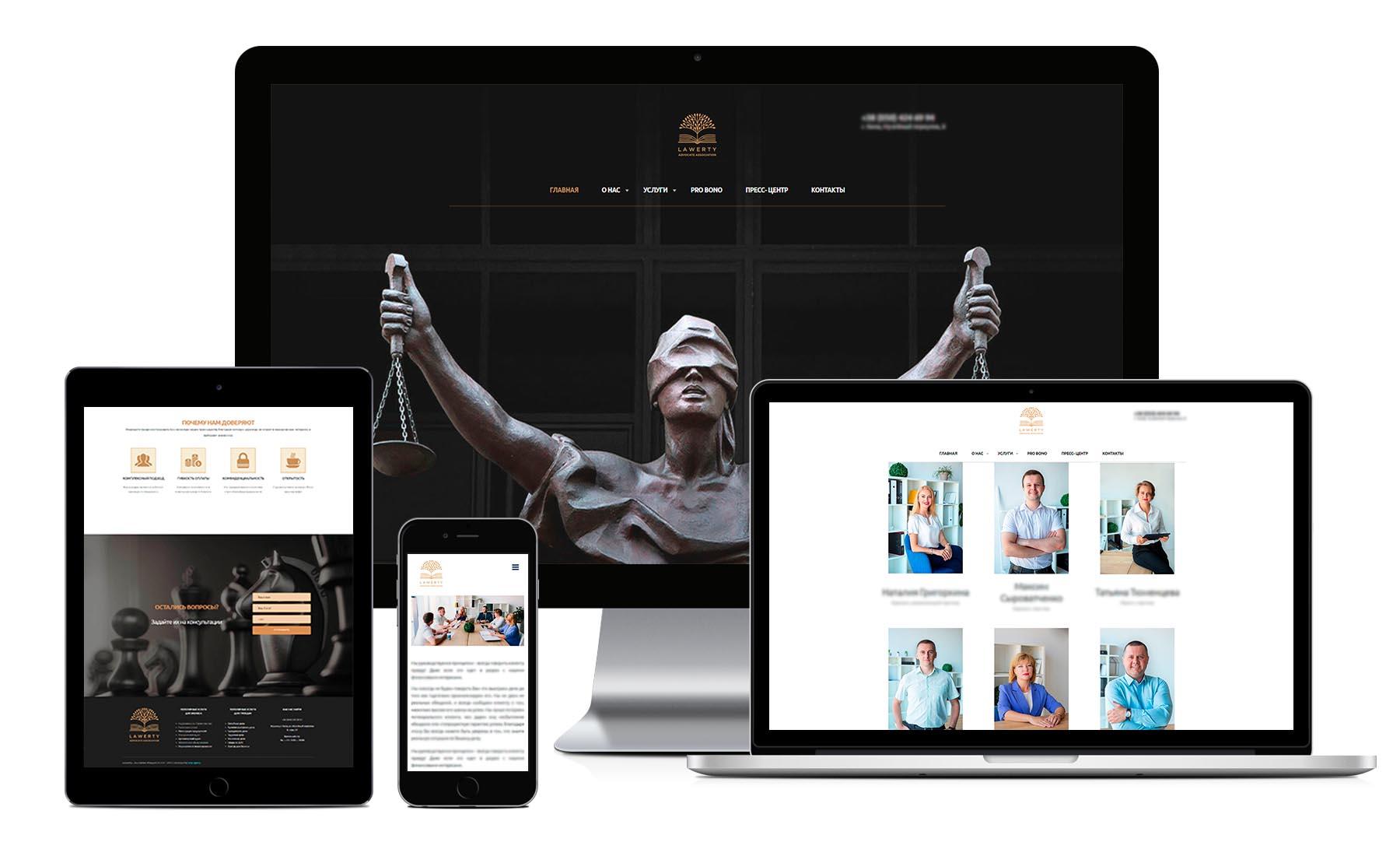 кейс сайта юридической компании Lawerty - адаптивный дизайн