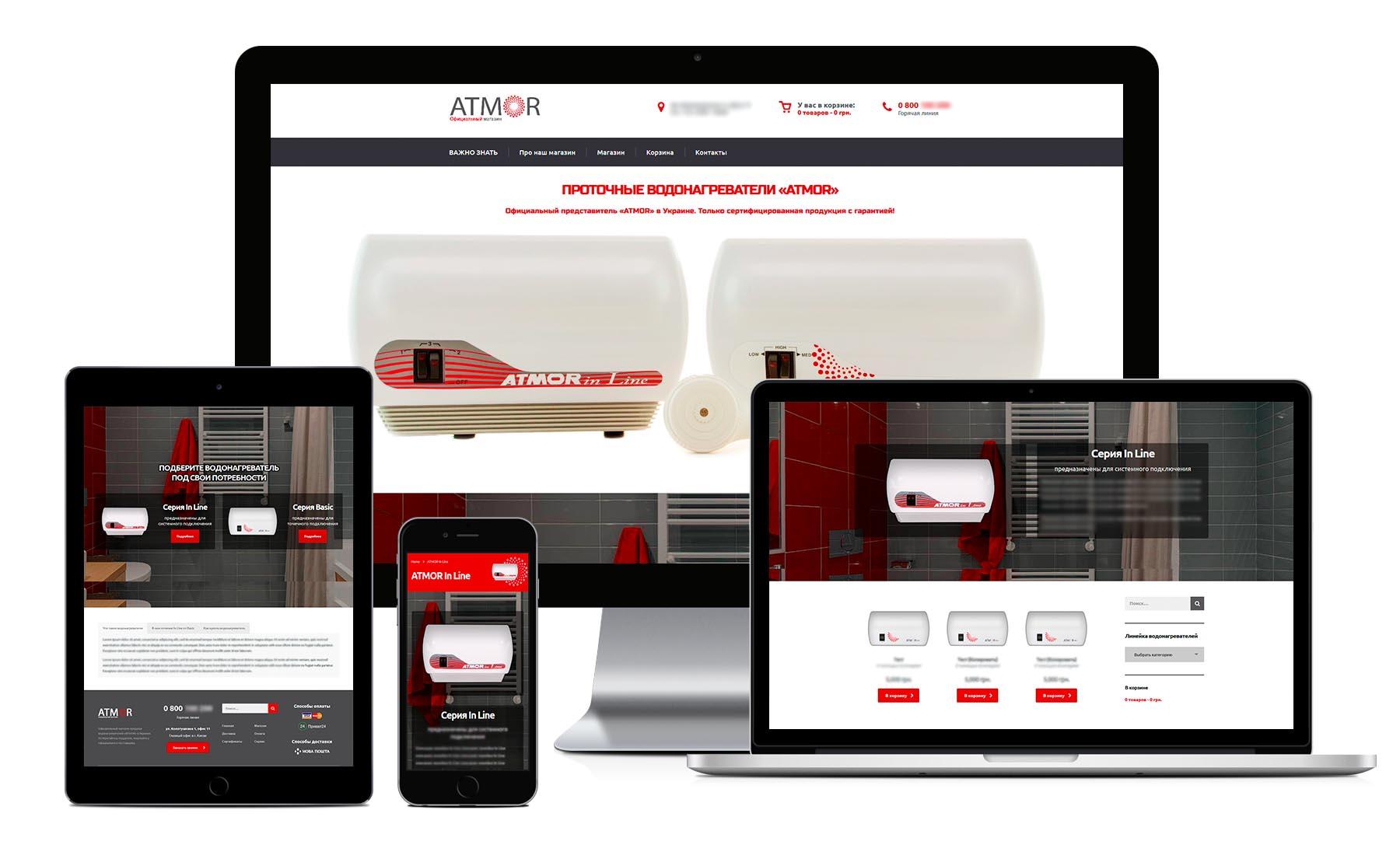 пример интернет магазина водонагревателей - адаптивный дизайн