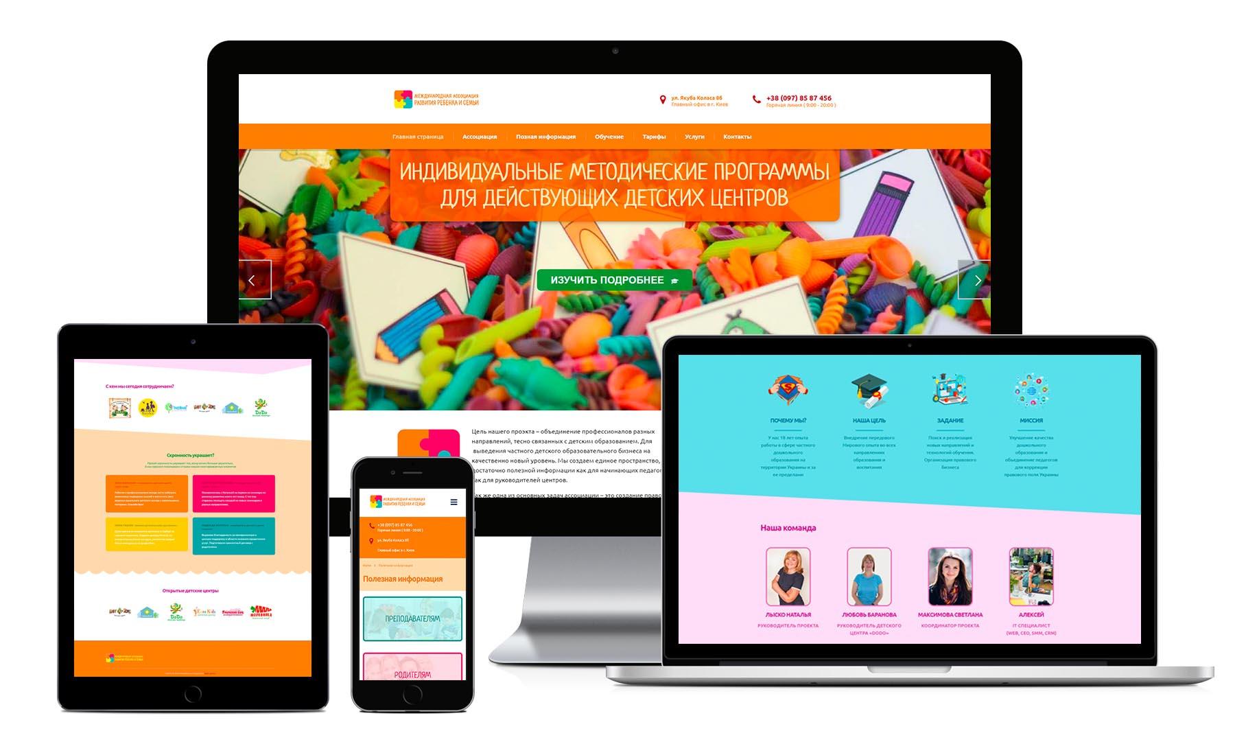 пример сайта международной академии развития ребенка и семьи - адаптивный дизайн