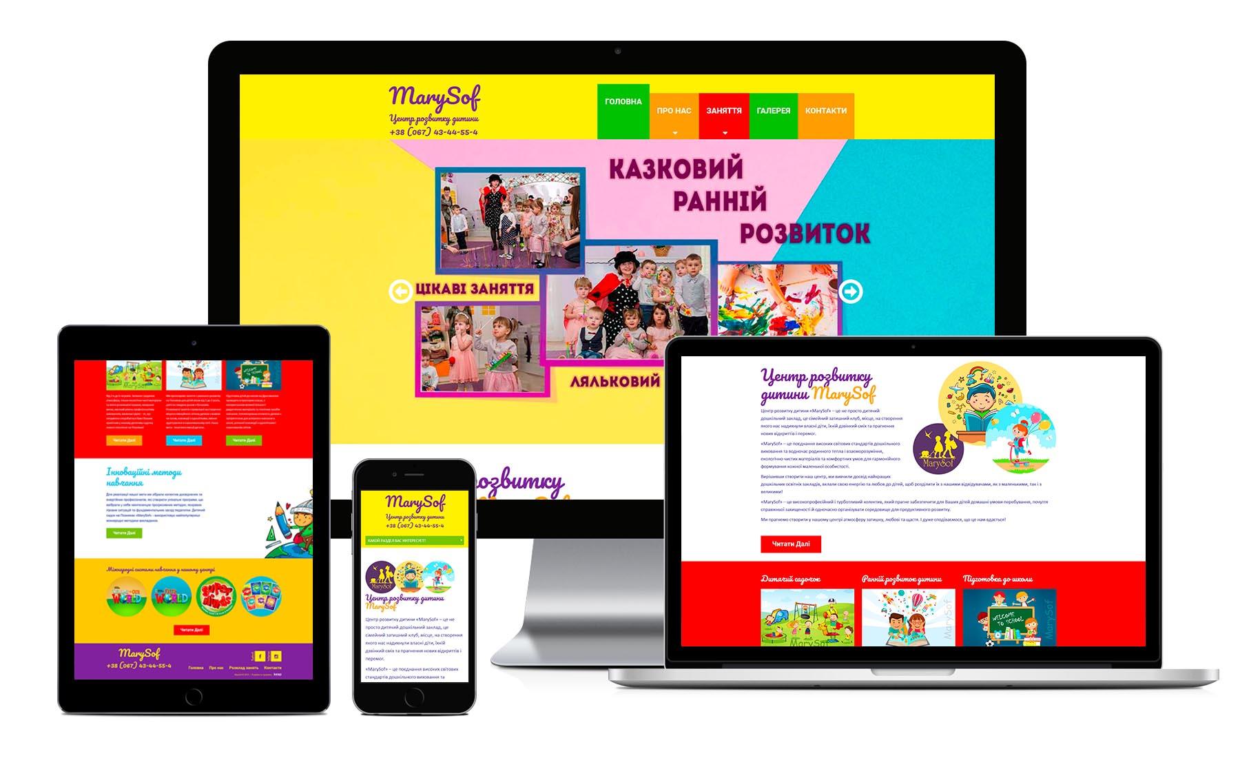 пример сайта центра раннего развития ребенка, детского сайта - адаптивный дизайн